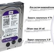 Жёсткий диск Western Digital Purple 4TB (WD40PURX) б/у. фото