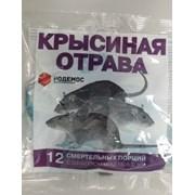 Крысиная отрава, 150 гр. уничтожает крыс и мышей фото