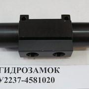 Гидрозамок У2237-4581020 фото