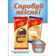"""Продажа мороженного ТМ """"Ажур"""" фото"""