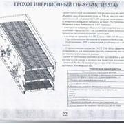 Грохот Гви-8х3-М (ГИЛ-53А) ГВи-8х2-М (ГИЛ-52А) фото