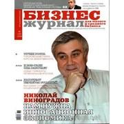 Реклама в деловых изданиях Украины фото