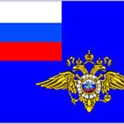Флаг МВД РОССИИ 90х135 фото