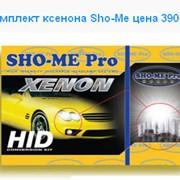 Комплект ксенона Sho-Me цена 390грн фото