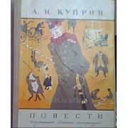 Книга А.И.Куприн Повести фото