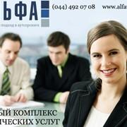 Юридические услуги: штатный сотрудник или аутсорсинговая компания? фото