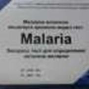 Экспресс-тест для определения антигена малярии в Алматы фото