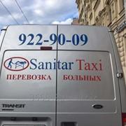 Медицинское такси. Перевозка лежачих больных. фото