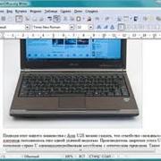 Процессоры текстовые фото