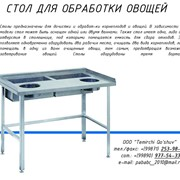 Стол для обработки овощей в Узбекистане фото