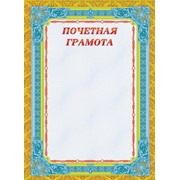 Грамота почетная, цветной мелованный картон, А4, (Проф-Пресс) фото
