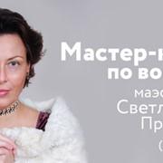 Экспресс-курс по вокалу от итальянского маэстро Светланы Приймак в России! фото