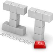 ИТ-аутсорсинг фото