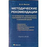 Методические рекомендации по проведению тематического оценивания по русскому языку в начальной школе фото