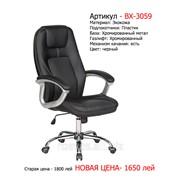 Кресло руководителя BХ-3059 фото