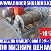 Лебедка электрическая маневровая ЛЭМ-15, в Талдыкургане фото