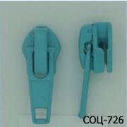 Бегунок обувной №7 для спиральной молнии, Код: СОЦ-726 фото