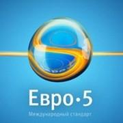 Сертификация по стандартам Евро 5 фото