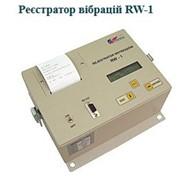 RW-1 - регистратор вибраций фото