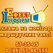 Реклама внутри маршрутных такси Винница. фото