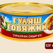 Консерва Кублей Гуляш говяжий 325 г фото