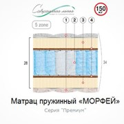 Матрац пружинный Морфей 200х160 фото
