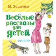 Книга. Весёлые рассказы для детей фото