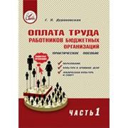 Оплата труда работников бюджетных организаций. практическое пособие. часть i 2014 г фото