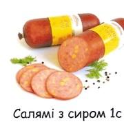Колбаса Салями с сыром 1С фото