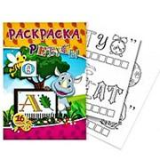 Книжка 386061 Квадра раскраска 16л. А5 0+ для дошкольного возраста ( 1 шт.) фото
