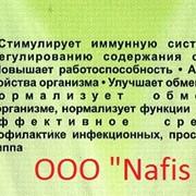 Фиточай Шиповник гранулированный от производителя Nafis Olam фото