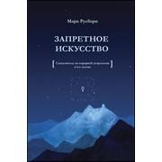 Книги по астрологии электронные фото