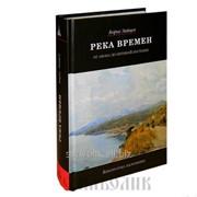 Книга Река времён фото