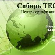 Сертификационный центр СибирьТЕСТ фото
