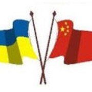 Представление интересов за рубежом, в Китае фото