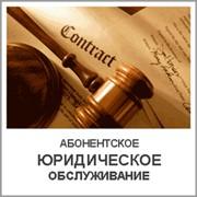 Абонентское юридическое обслуживание предприятий в Киеве фото