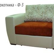 Кресло Пингвин-9 форма подлокотника Ф-3 фото