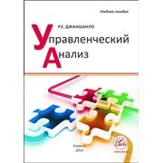 Управленческий анализ. Учебное пособие. фото