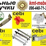 Ручки мебельные (Cebi, Ferro Fiori, Giusti, Falso style и др. ) фото
