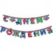 Праздничная гирлянда С Днем рождения Герои в масках 2,5м фото