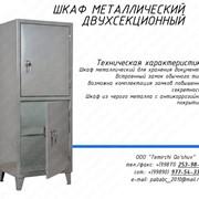 Шкаф металлической двух ярусный фото