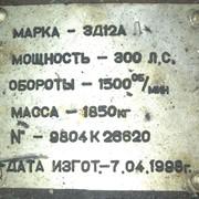 Дизель судовой 3д12АЛ фото