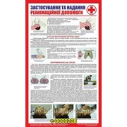 Знаки и таблички безопасности реанимационная помощь фото