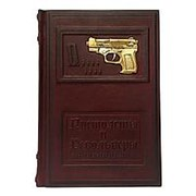 Пистолеты и револьверы. Иллюстрированная энциклопедия фото