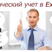 Управленческий учет в Excel фото