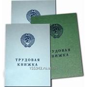 Трудовая книжка серии АТ-5 1986-1989 год выпуска Госзнак фото