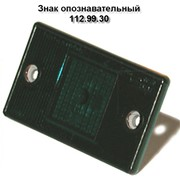 Знак опознавательный 112.99.30 фото