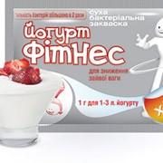 Бактериальная закваска Фитнес йогурт купить Украина фото