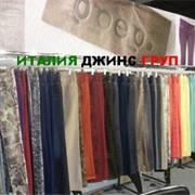 Фабрика по пошиву джинсовой одежды ИТАЛИЯ-ДЖИНС-ГРУП заинтересовано в сотрудничестве с производителями сырья для нашей продукции и фирмами, занимающимися реализацией товара. Выгодные условия для оптовых и розничных покупателей. фото