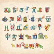 Панно гобелен Алфавит фото